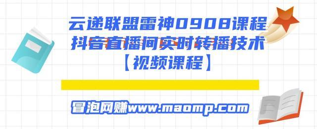 云递联盟雷神0908课程:抖音直播间实时转播技术【附转播软件】