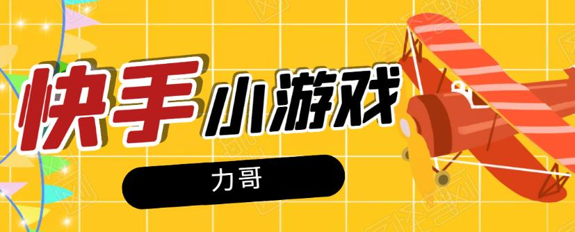 力哥快手小游戏项目:零门槛零基础,日赚600+新手稳定操作!