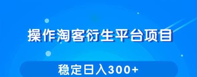 柚子团队内部课程:操作淘客衍生新赚钱模式,项目稳定日入300+