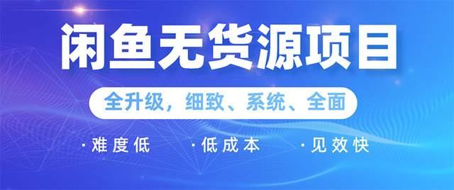 王渣男闲鱼无货源项目2.0:0基础玩转闲鱼价格差&信息差,轻松月入过万元