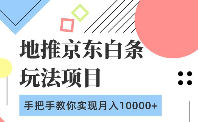 柚子团队内部课程:地推京东白条玩法项目,手把手教你实现月入10000+