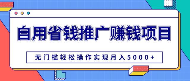 柚子团队内部课程:自用省钱推广赚钱项目,无门槛操作实现月入5000+