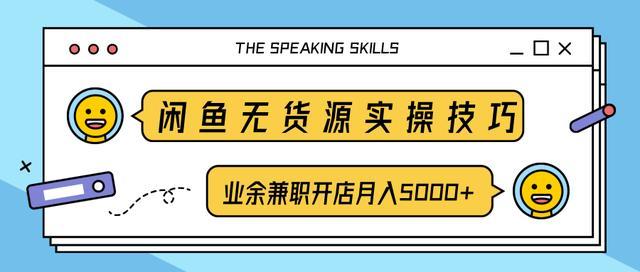 柚子团队内部课程:闲鱼无货源实操技巧,业余兼职开店月入5000+