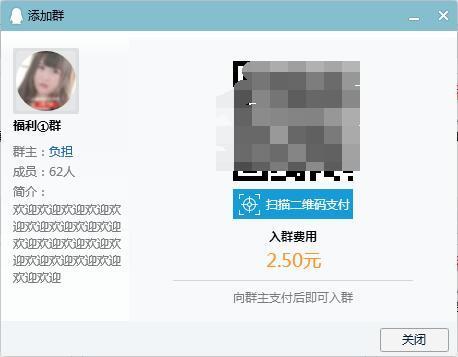 网赚揭密:日入万余元,新手也可实际操作的付费QQ群建微信群新项目