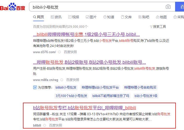 引流方法:利用B站视频和专栏截流的玩法