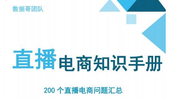 数据哥千川:抖音电商200个干货问题知识手册资料包