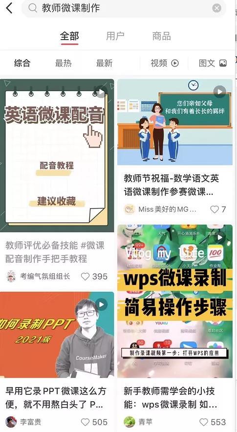 微课PPT制作虚拟服务,月入百万案例!